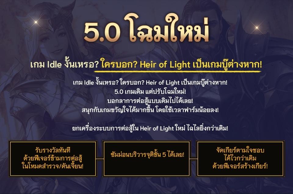 Heir of Light 14102020 2