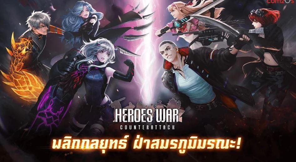 Heroes War 12102020