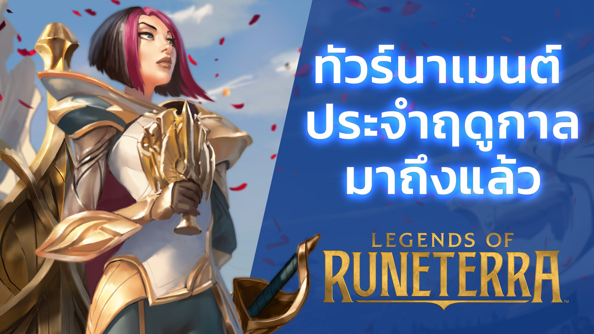 Legends of Runeterra 20102020 2