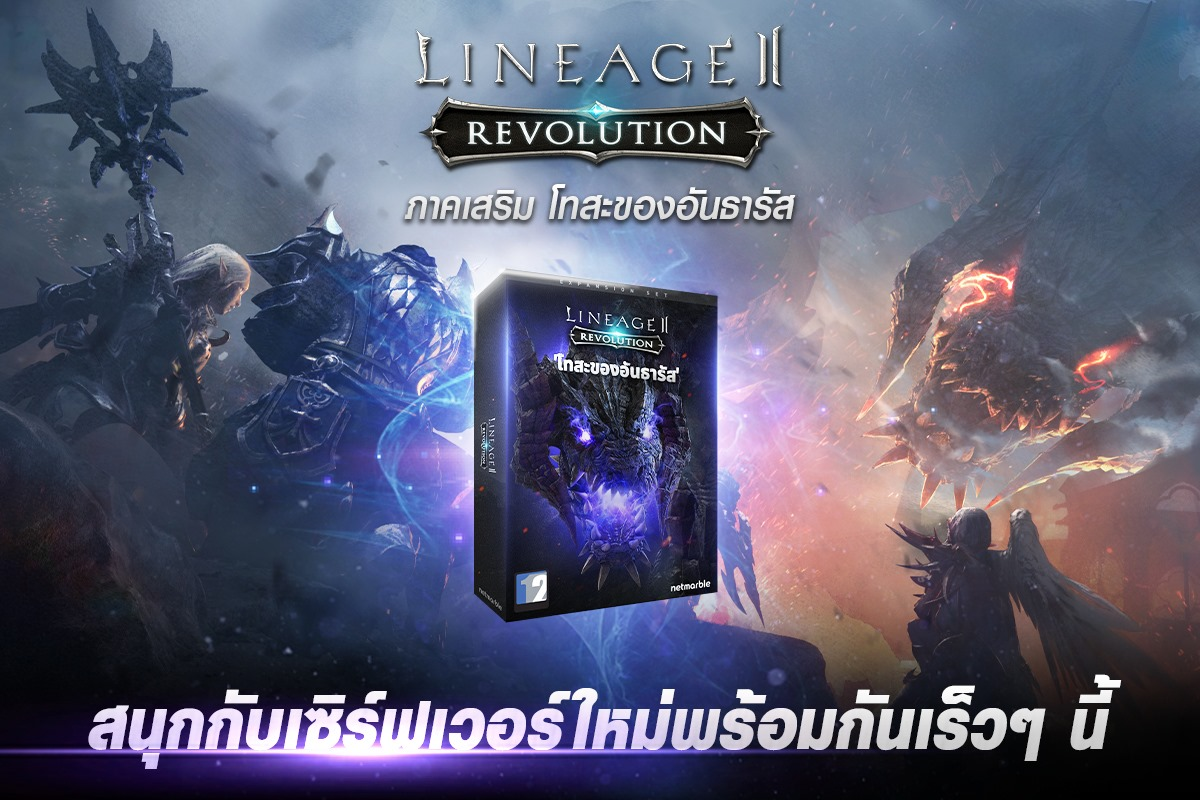 Lineage 2 Revolution 28102020 2