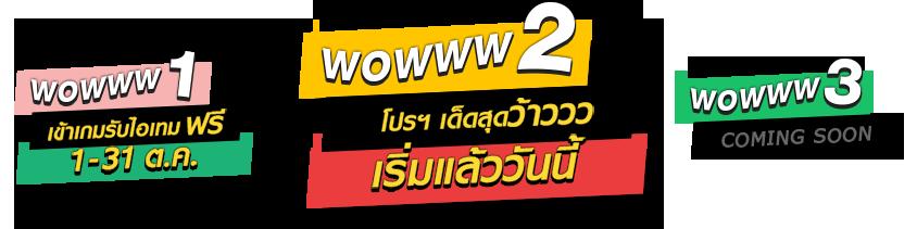 PlayPark Wowwwtober 8102020