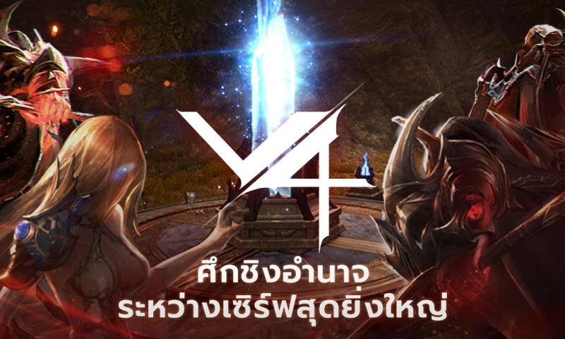 Project V4 อัปเดตโหมดใหม่ SvS ใน Halidom Rush ของรางวัลเพียบ