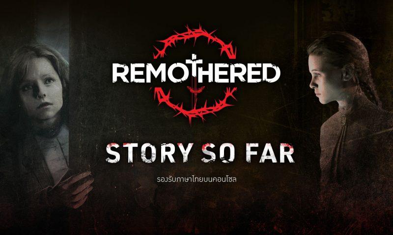 สรุปเรื่องราวของ Remothered: Broken Porcelain – The Story So Far