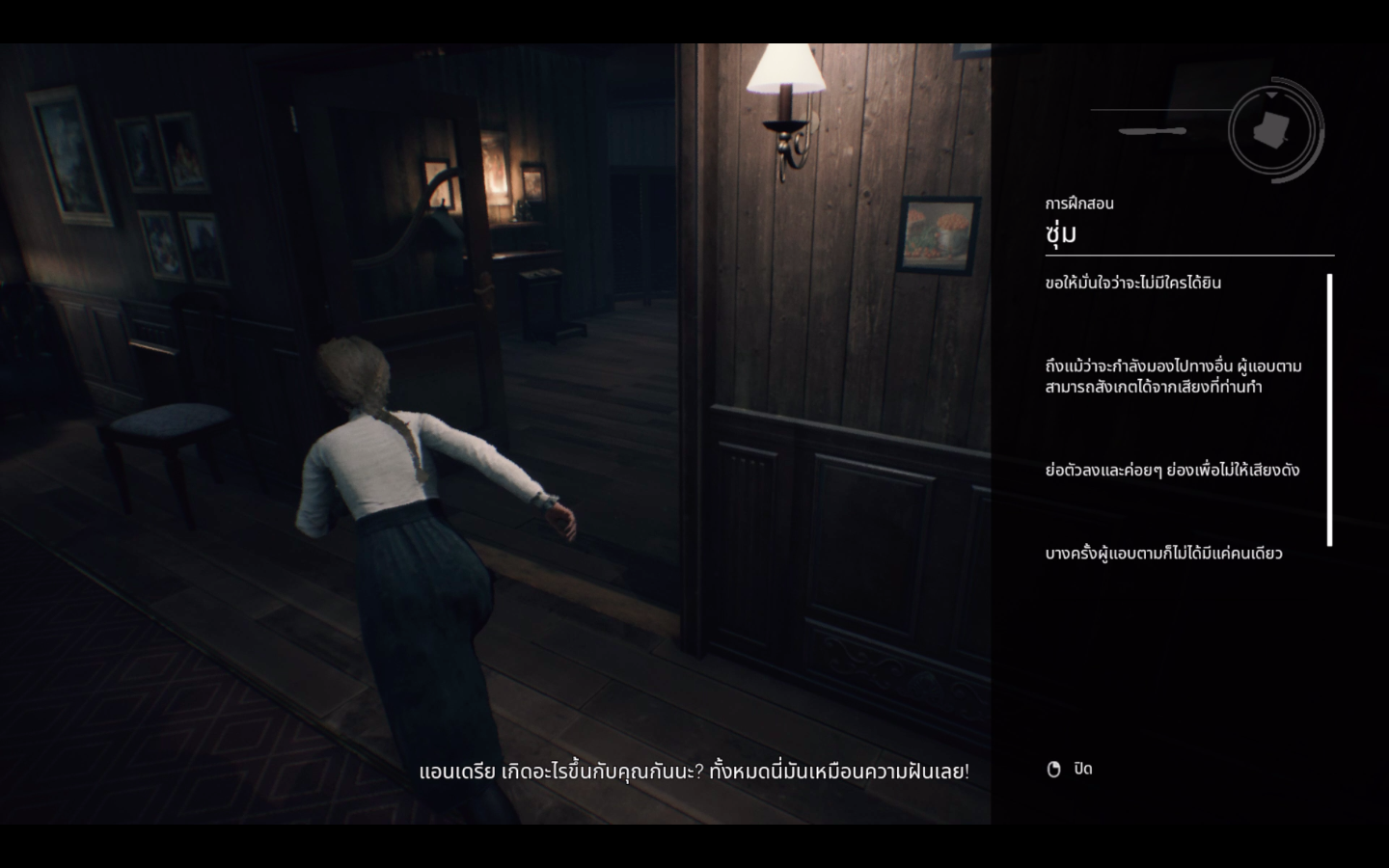 Remothered 6102020 2
