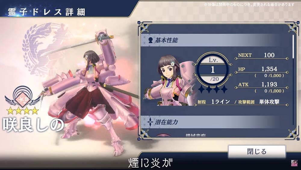 Sakura Kakumei 21102020 2