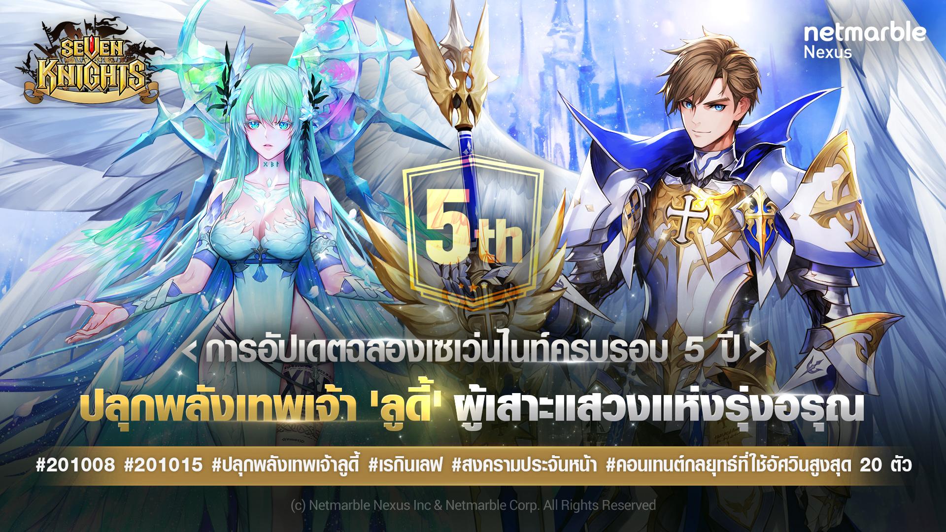 Seven Knights 8102020 4