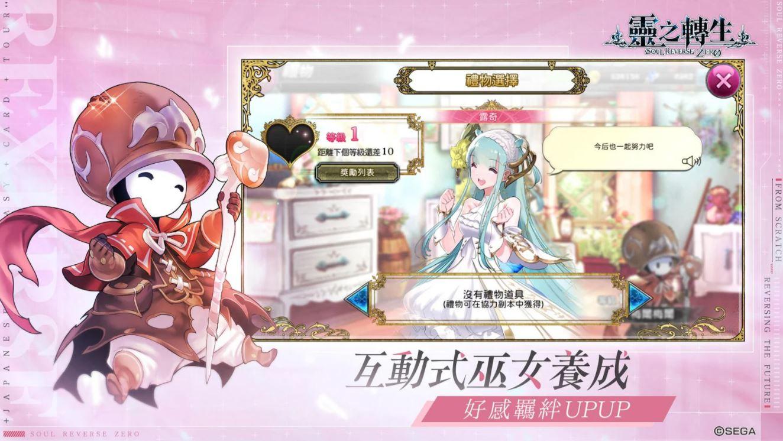 Soul Reverse Zero 25102020 3
