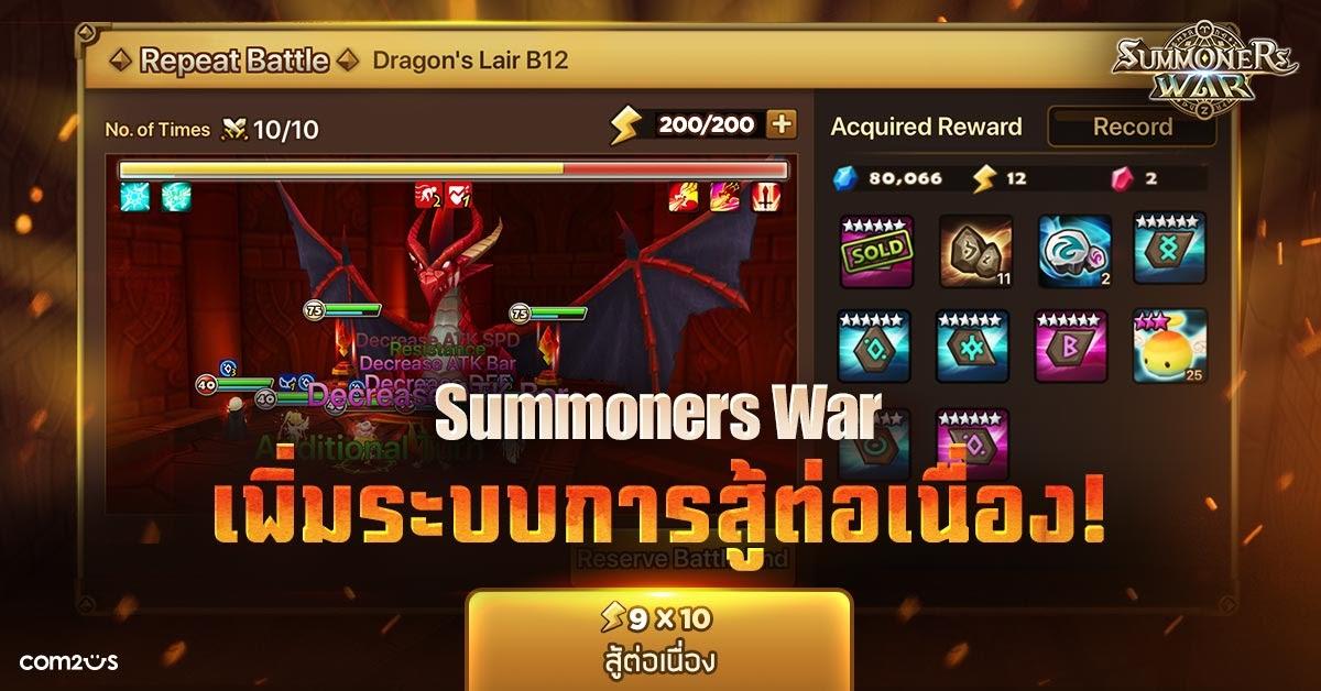 Summoners War 15102020 1