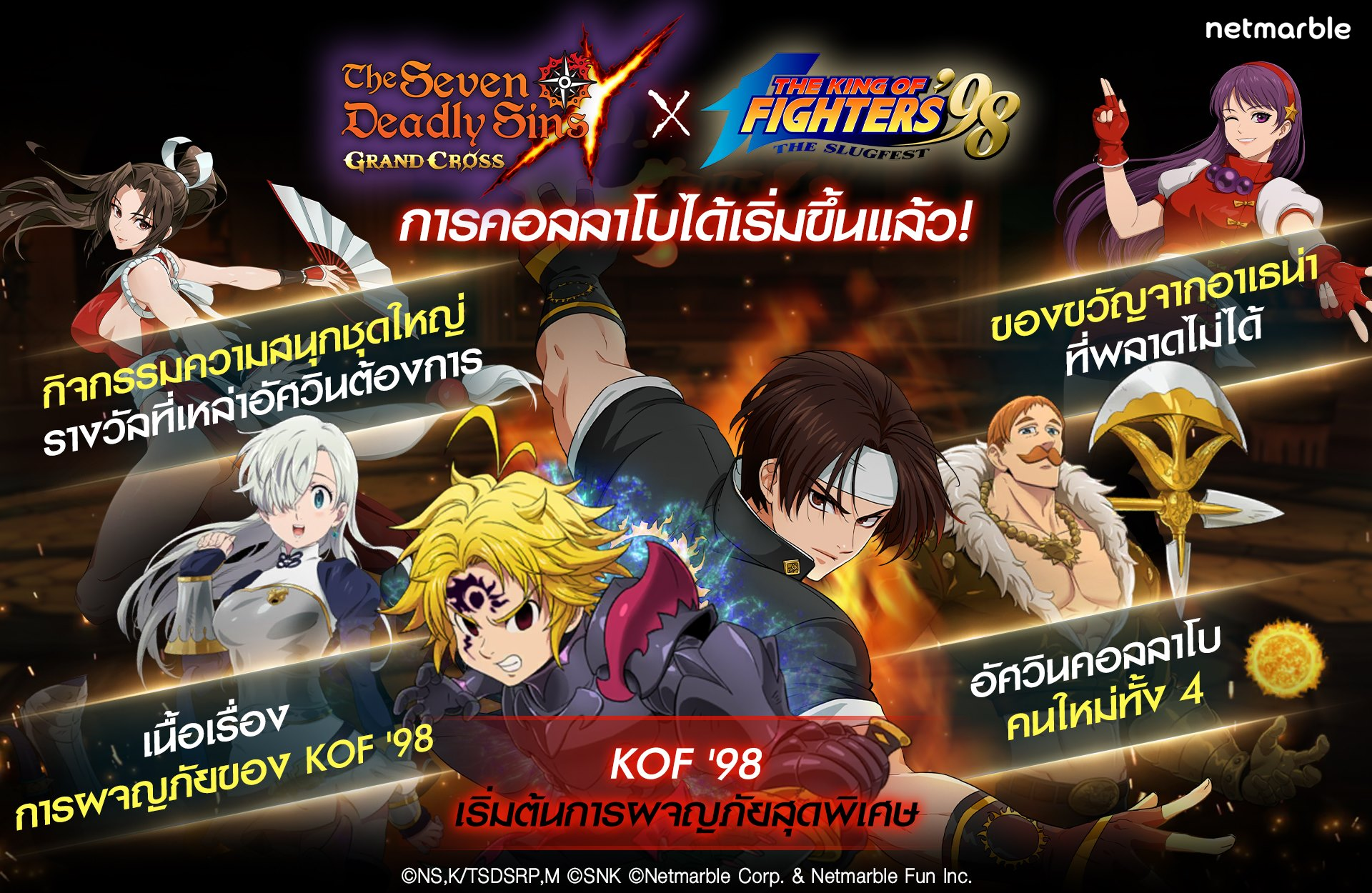 The Seven Deadly Sins 28102020 4