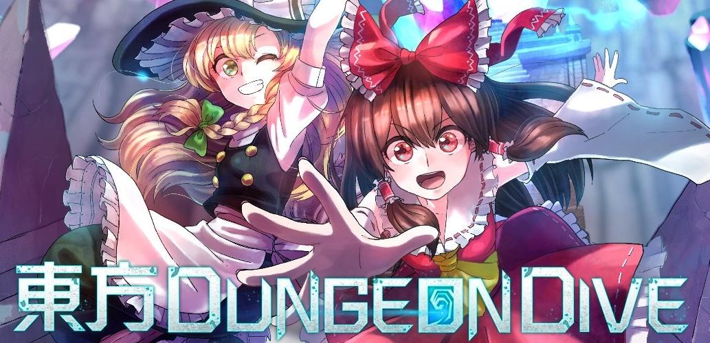 Touhou Dungeon Dive 5102020