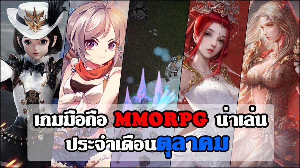 top game mmorpg 10 63 01
