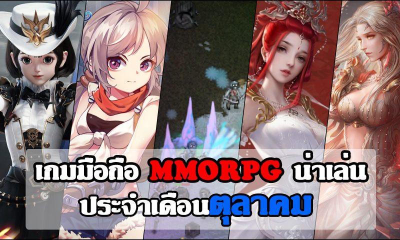 เกมมือถือ MMORPG น่าเล่นประจำเดือนตุลาคม
