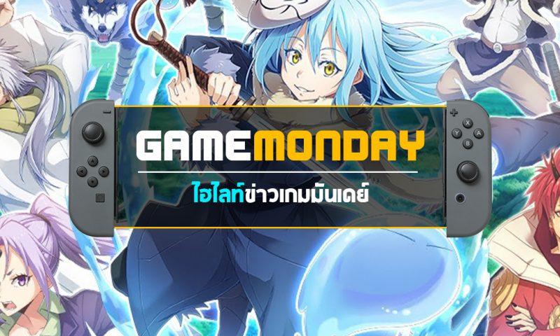 ไฮไลต์ข่าวเกมมันเดย์ EP. 14 (30 พ.ย. 2020)