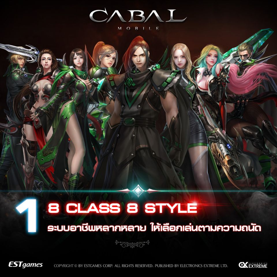 CABAL Mobile 2112020 1