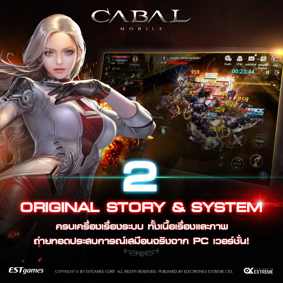 CABAL Mobile 2112020 2