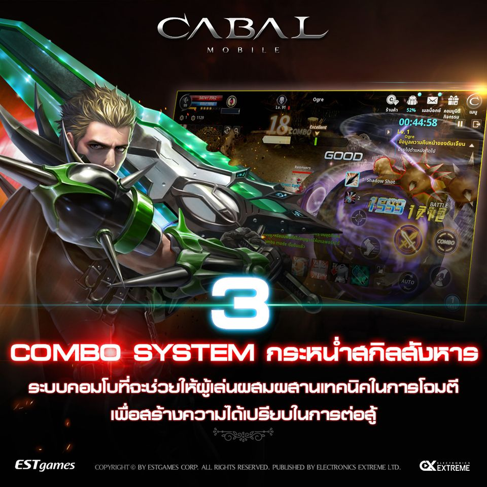 CABAL Mobile 2112020 3