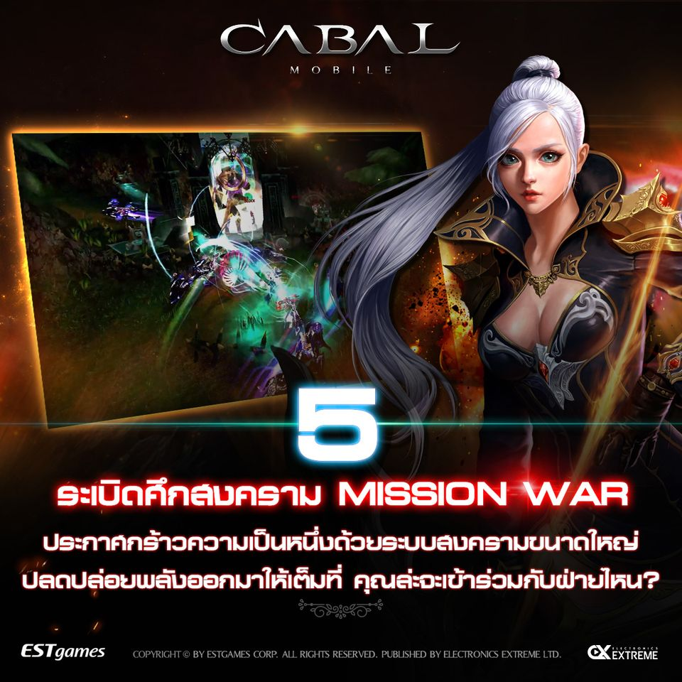 CABAL Mobile 2112020 5