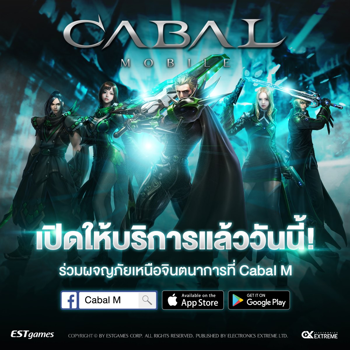 Cabal Mobile 10112020 2