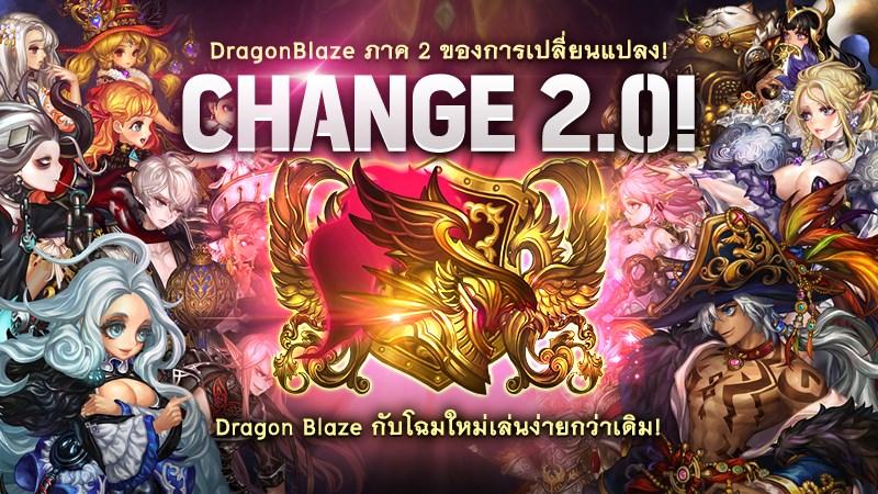 พลิกโฉม Dragon Blaze อัปเดตใหญ่สุดอลังการ ภายใต้คอนเซ็ปต์ CHANGE 2.0