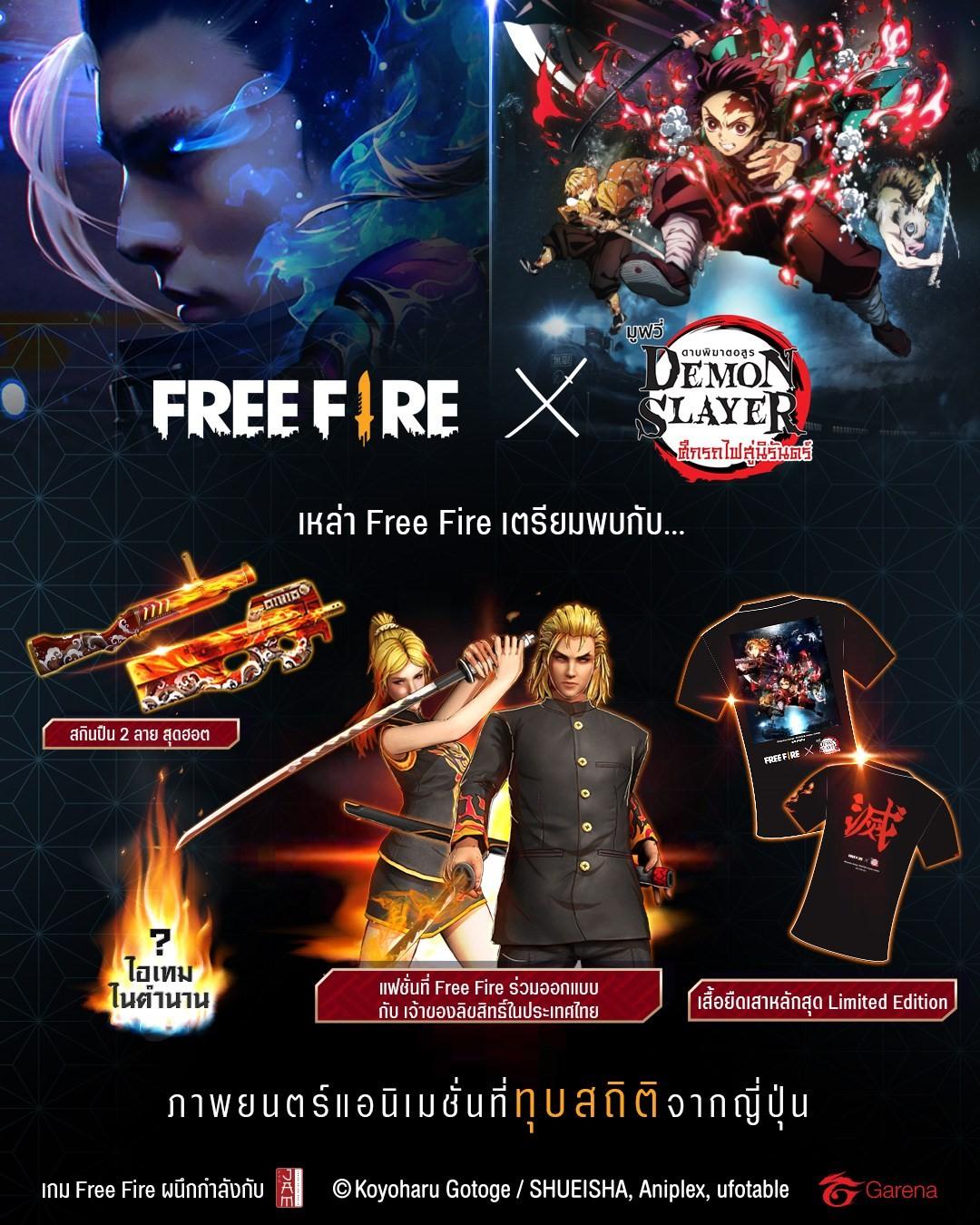 Free Fire 26112020 2