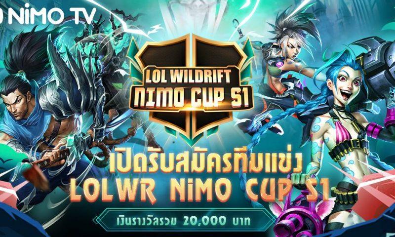 ประเดิม Nimo TV จัดแข่ง League of Legends: Wild Rift Nimo CUP SS1