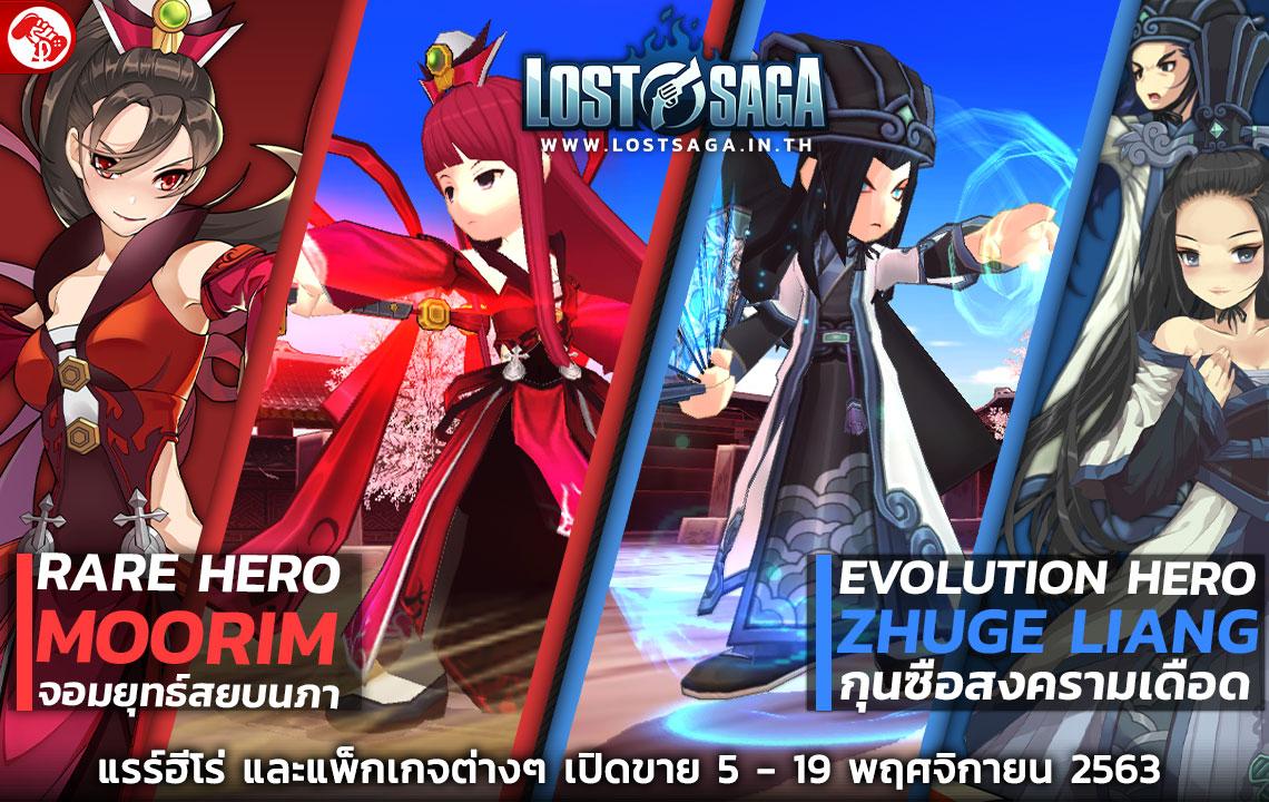 Lost Saga 31120020 1
