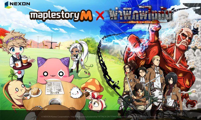MapleStory M x Attack on Titan เตรียมพบกับการคอลแลบสุดปัง
