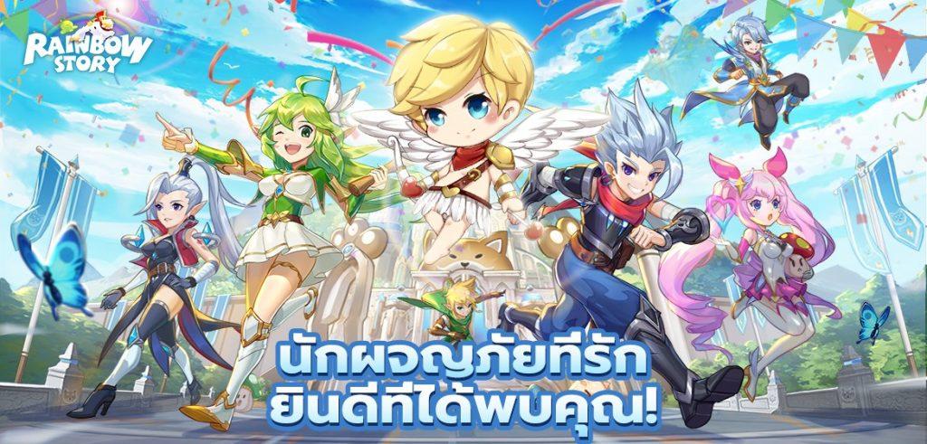 Rainbow Story 61163 01