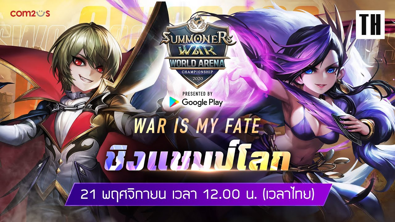 SWC2020 20112020 1