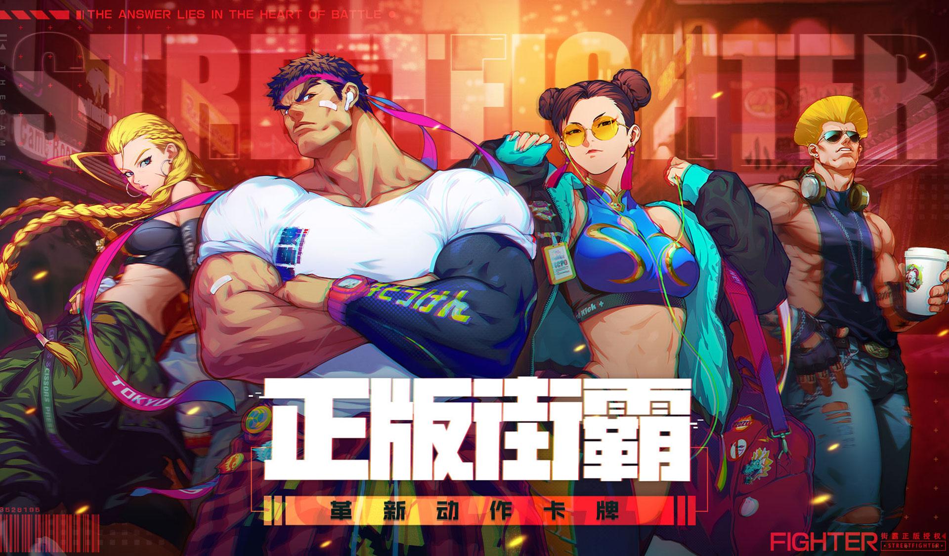 Street Fighter Duel 30112020 2