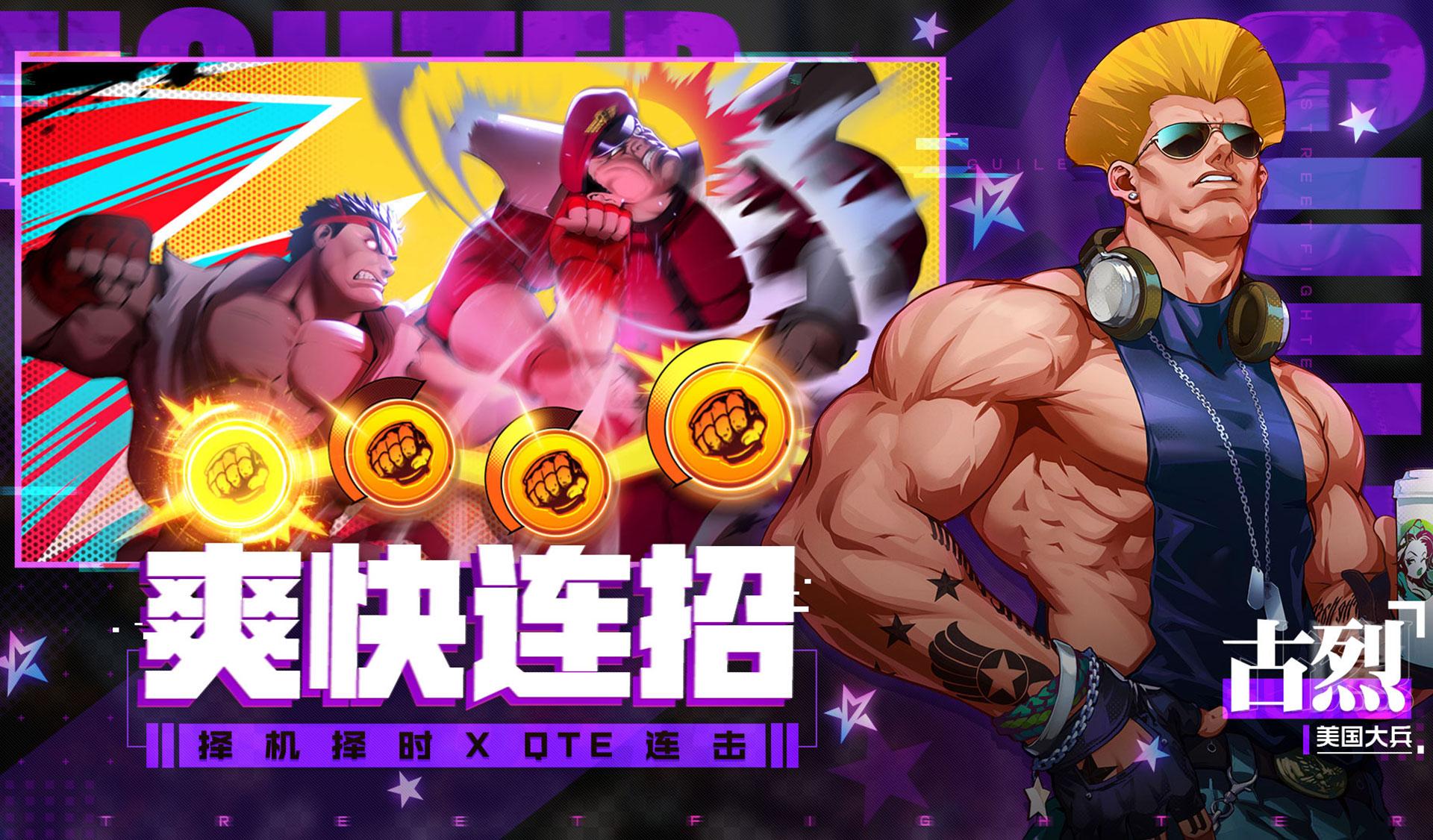 Street Fighter Duel 30112020 3