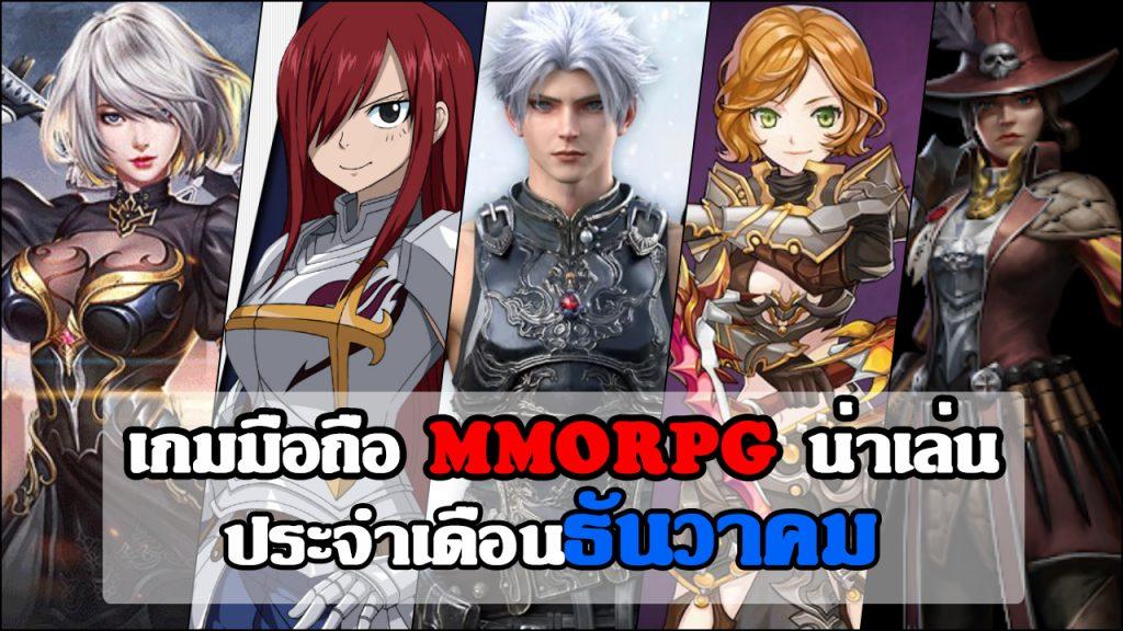 MMORPG น่าเล่นประจำเดือนธันวาคม 63