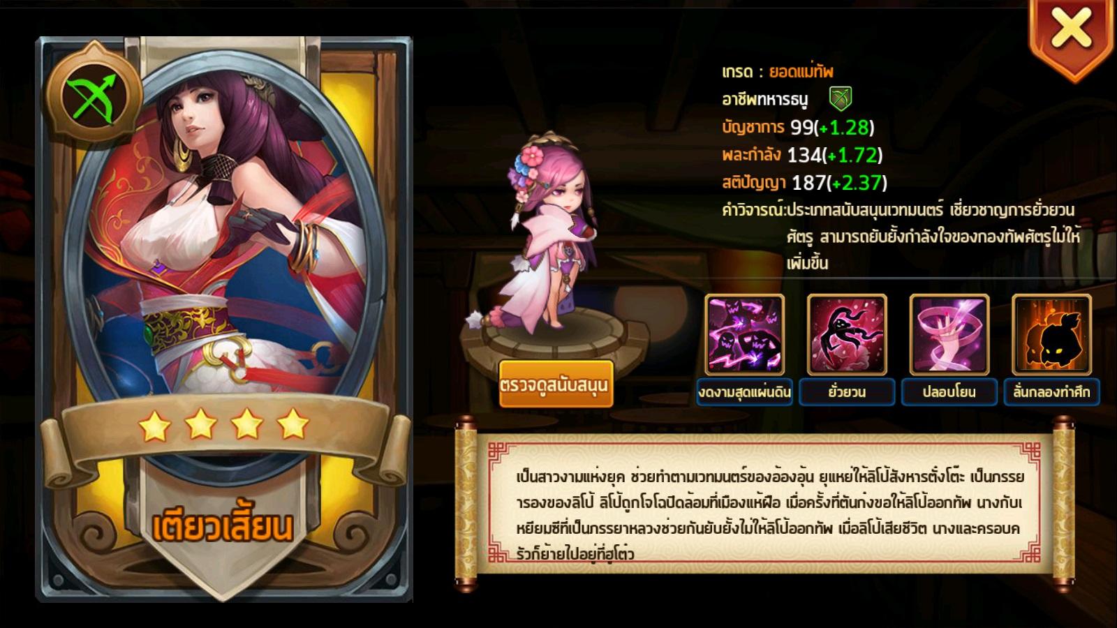 3 Kingdoms Extreme 1122020 5