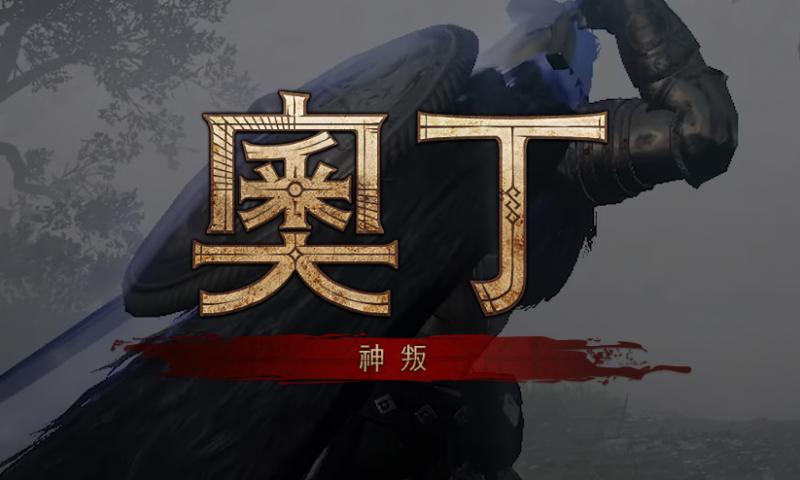 ODIN: Valhalla Rising เกมฟอร์มยักษ์ MMORPG ยืนยันเริ่มที่ไต้หวัน
