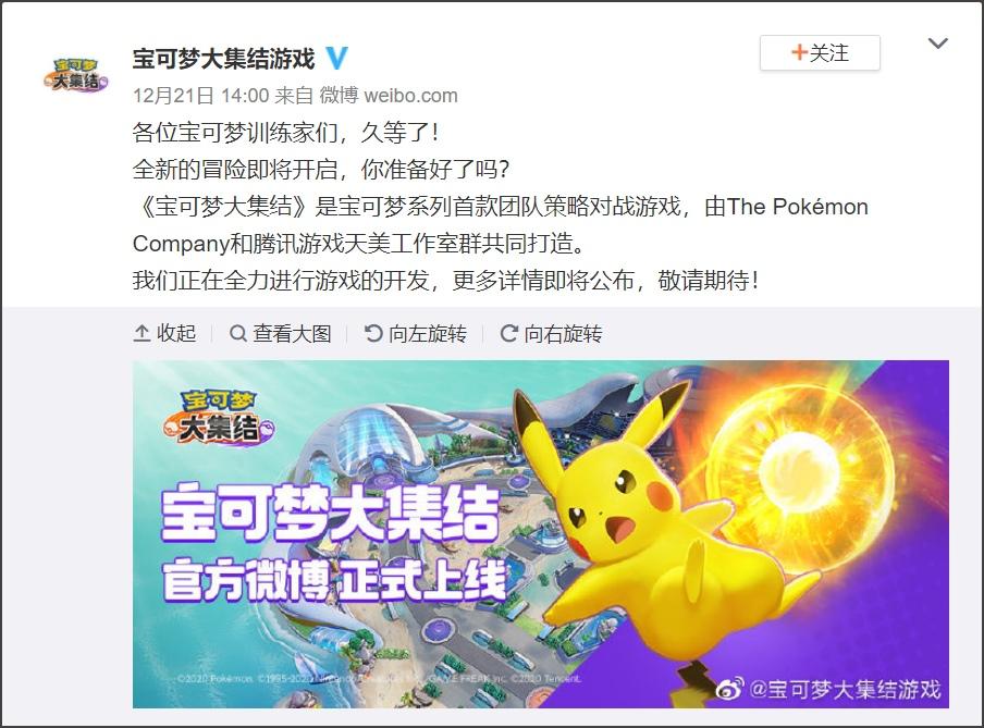 Pokémon UNITE 22122020 2