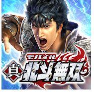 Shin Hokuto Musou Mobile 14122020
