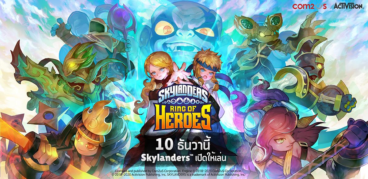 Skylanders 4122020 1