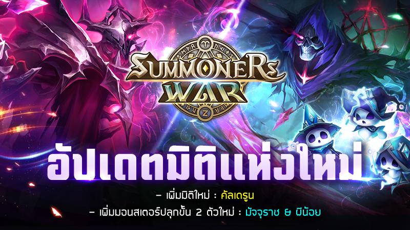 Summoners War 22122020 1