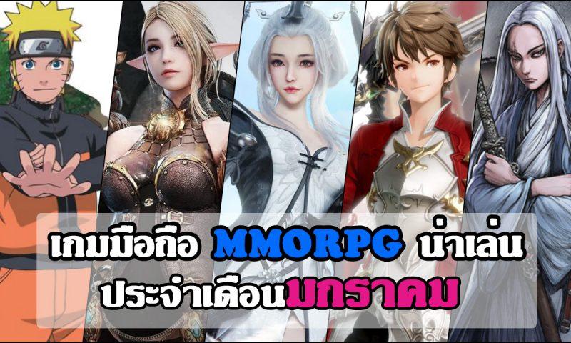 เกมมือถือ MMORPG น่าเล่นประจำเดือนมกราคม 21