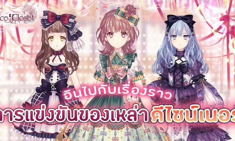 ALICE CLOSET เกมแต่งตัวตุ๊กตาสุดน่ารักสไตล์ญี่ปุ่น เปิดให้ Pre-register