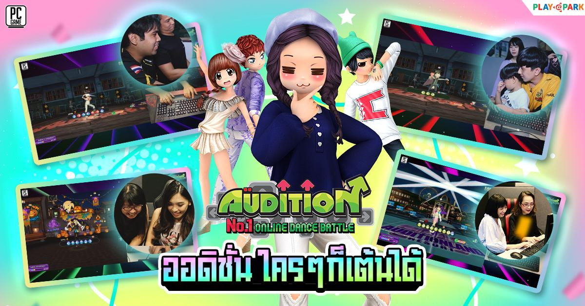 AUDITION 1912021 1