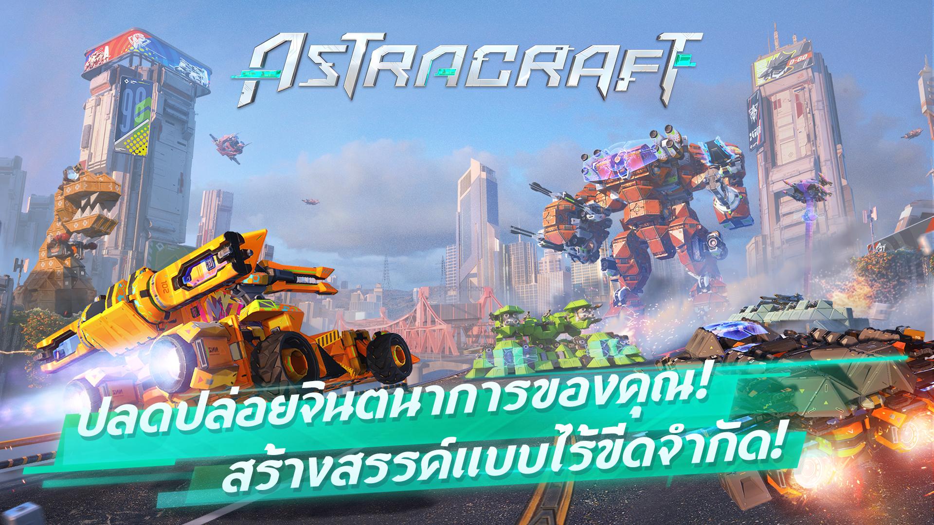 Astracraft 1412021 1