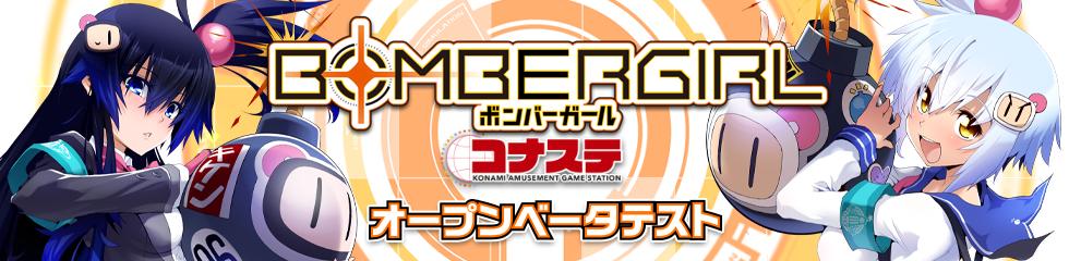 Bombergirl 512021 1