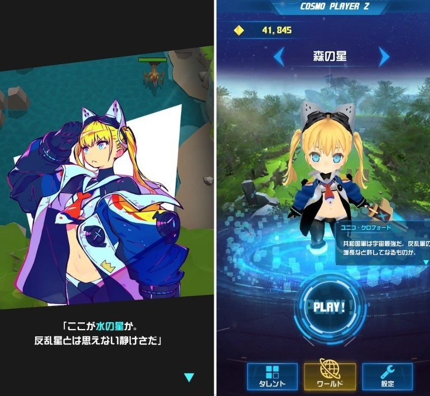 Cosmo Player Z 1312021 2
