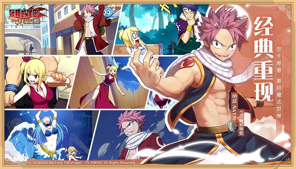 Fairy Tail Power Awakens 2112021 1