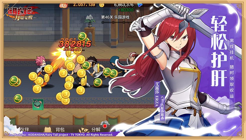 Fairy Tail Power Awakens 2112021 2