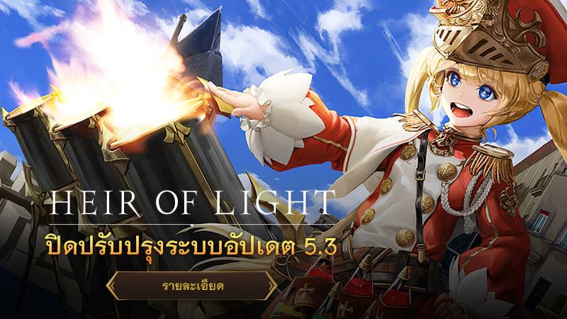 HEIR OF LIGHT 712021 1