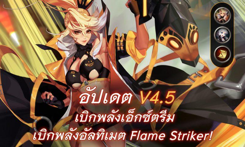 Kritika :The White Knights อัปเดตเบิกพลังสุดปังให้กับ Flame Striker
