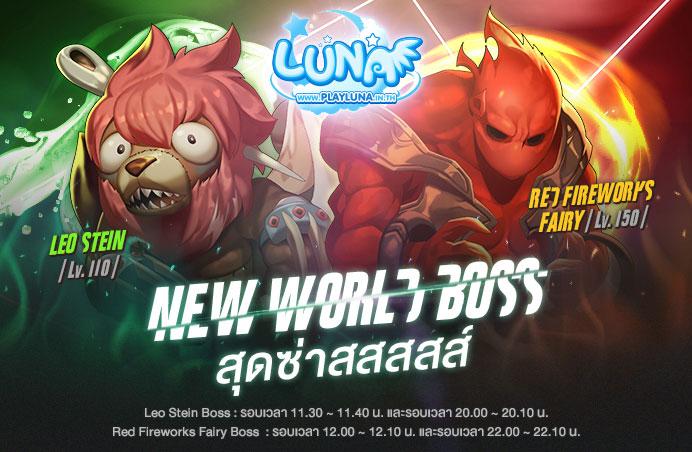 LUNA M อัพเดตใหม่ ปลดล็อคเลเวลสูงสุด 110 พร้อมพิชิต 2 World Boss สุดซ่าส์