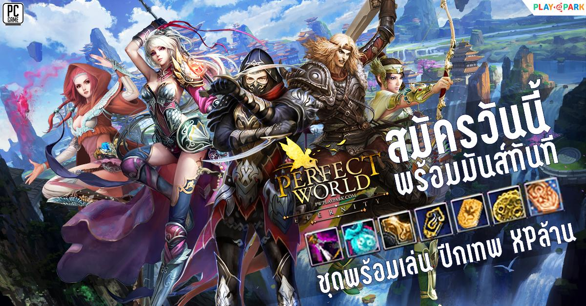 Perfect World 1312021 5